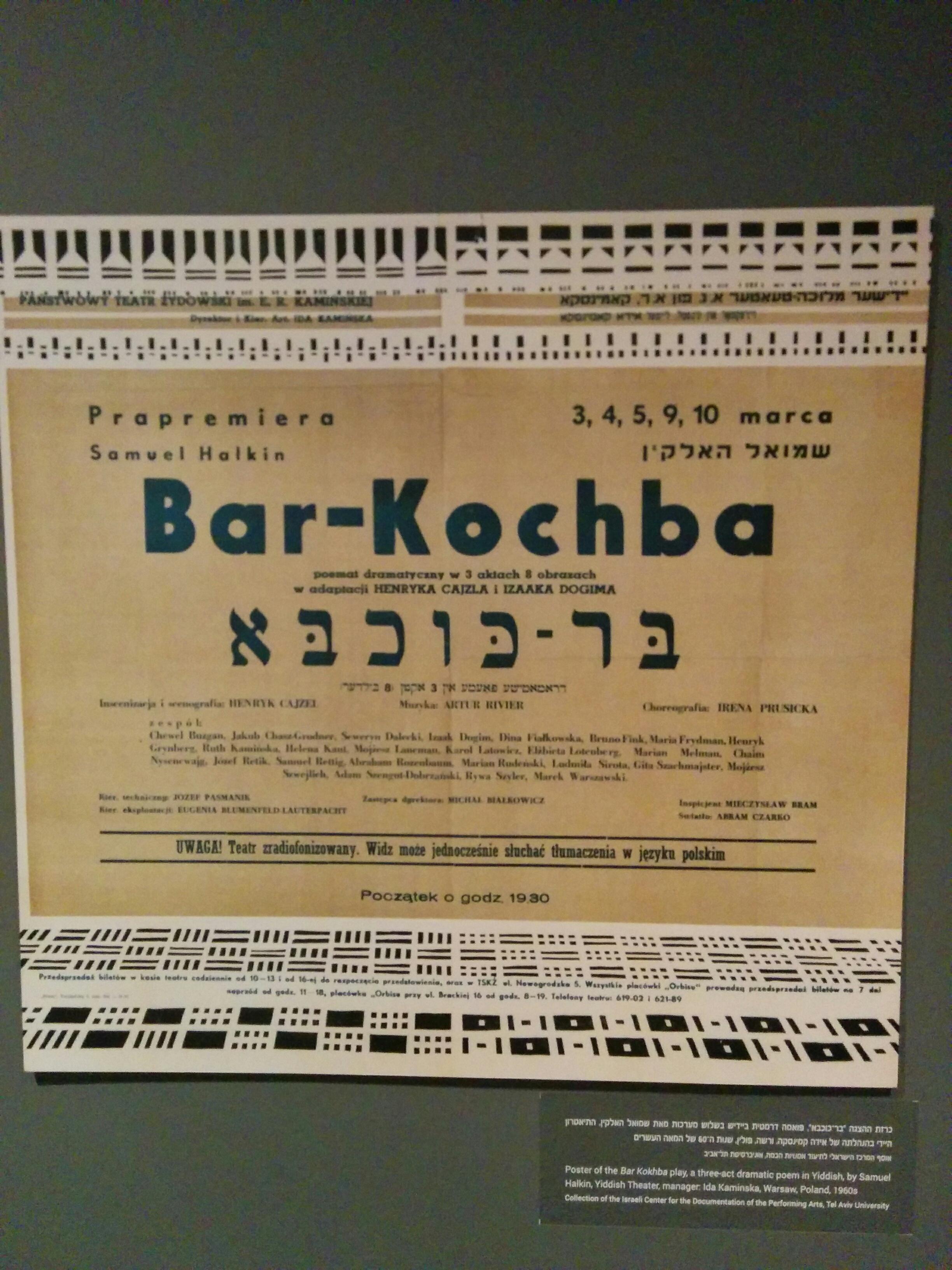 Hebrew play about Shimon Bar Kokhba - Eretz Israel Museum