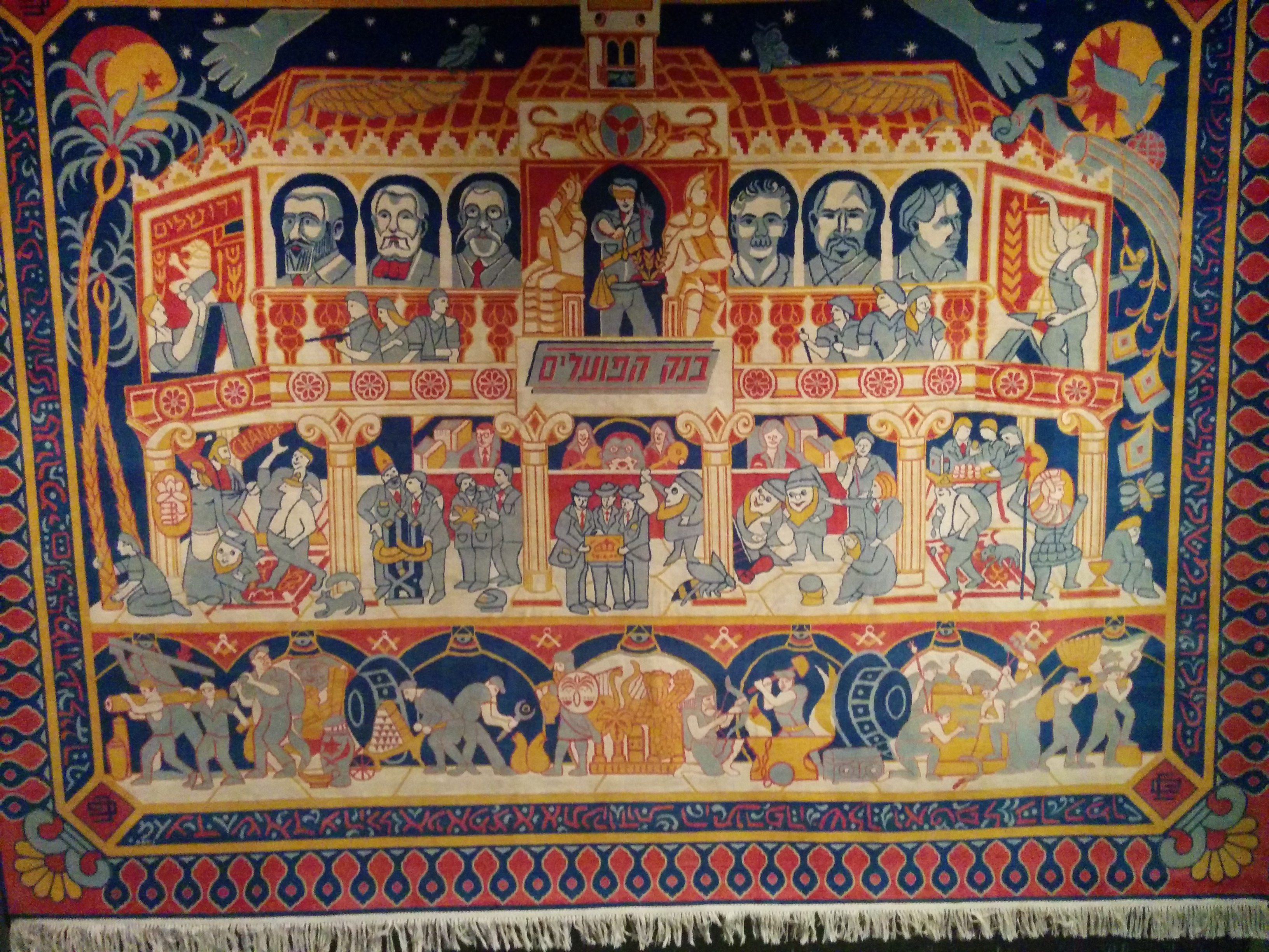 Bank HaPoalim carpet - Shimon Bar Kokhba - Eretz Israel Museum