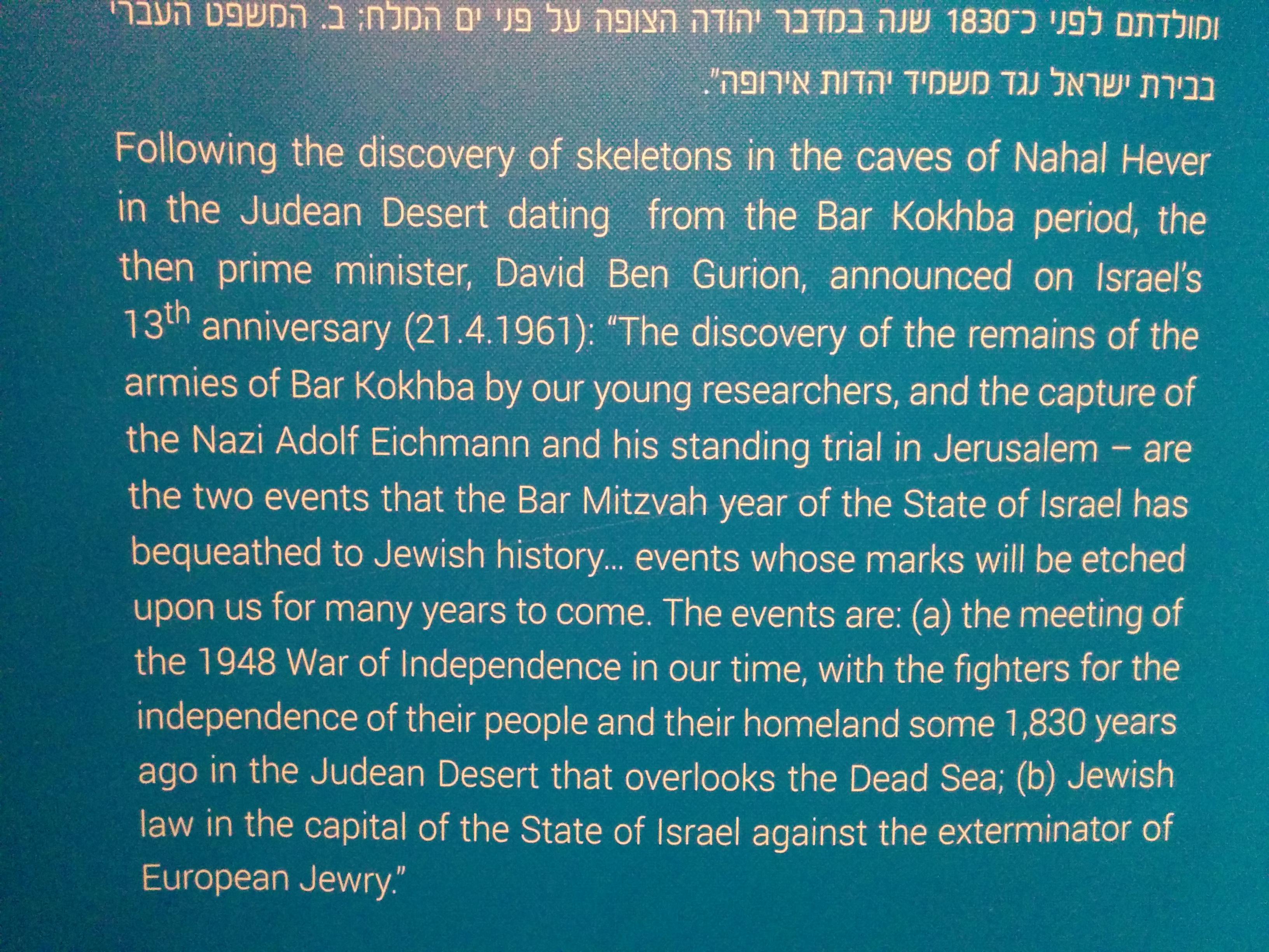 Shimon Bar Kokhba - Eretz Israel Museum