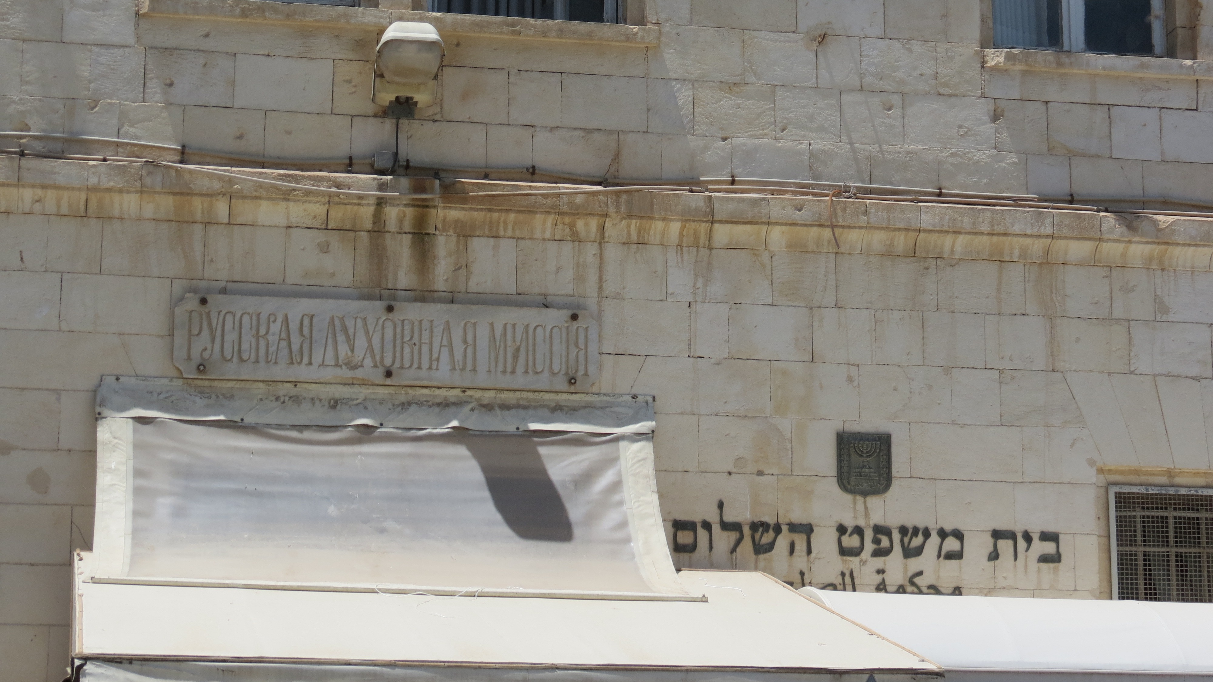 The Russian Compound - Israeli Courthouse