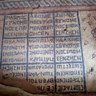 Hamat_Tiberias_mosaic_writing- Photo:Itai