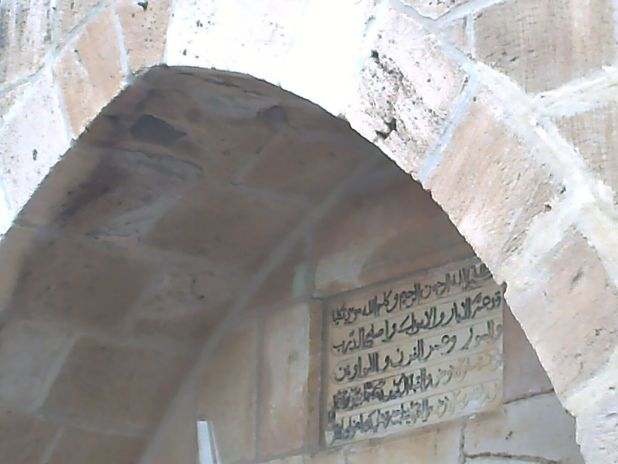 Inscription plate at Main gate Photo: Md iet