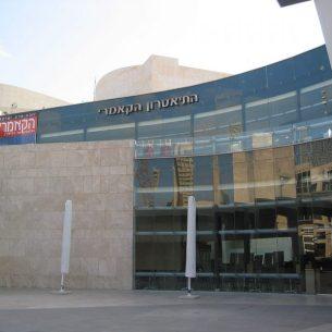 Cameri Theater - Public Domain