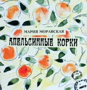моравская