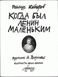 kibirov