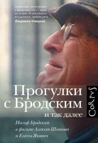 elena_yakovich__progulki_s_brodskim_i_tak_dalee-_iosif_brodskij_v_filme_alekseya