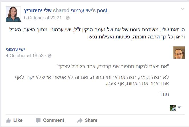 Yechimovich versus Netanyahu