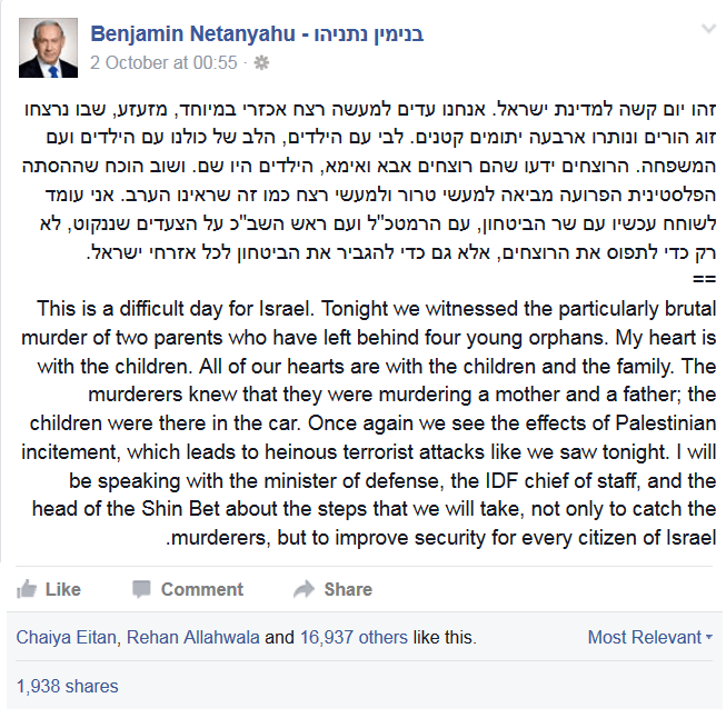 MKs react to terror attacks