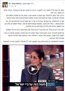 "Translation: It's very easy and comfortable for MK Ahmad Tibi to argue that the murder on Dizengoff was a specific incident, isolated and with no wider connection. It is much more difficult to cope with the fact that he and other Arab MKs oppose Israeli symbols, refuse to renounce terror and simply incite against us from the Knesset podium. And if that's not enough, he dares to speak about police shooting of Arab civilians – supposedly ""innocents"" – as if we are not talking about people who came to hurt and to kill, and as if our police have nothing to do but shoot at innocent Arabs. He wanted a civilized discussion – he got a civilized discussion where everything is on the table. Please share and spread this: The time has come to remove from this man the cloak of collegiality he so enjoys donning for years for the Israeli Jewish public, instead putting a mirror showing his real face before him. My condolences to the families of Alon Bakal and Shimon Ruimi and a quick recovery for the injured."