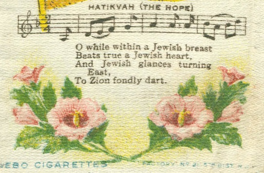 First verse of HaTikva
