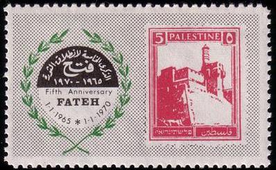 Commemorative stamp shows that historic Palestine is Eretz Yisrael
