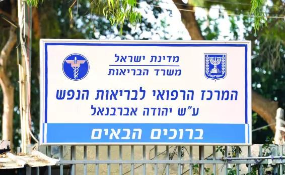 המרכז הרפואי לבריאות הנפש // צילום: יוסי זליגר