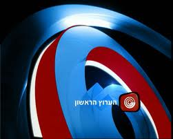 القناة الاسرائيلة الأولى