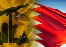 حزب الله بحرين