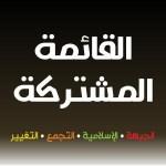 الأحزاب الفلسطينية القائمة العربية المشتركة
