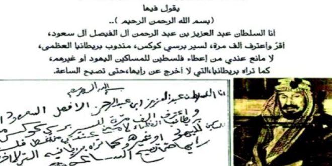 وعد عبد العزيز آل سعود لمندوب بريطانيا العظمى