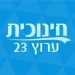 القناة التغليمية الاسرئيلية 23