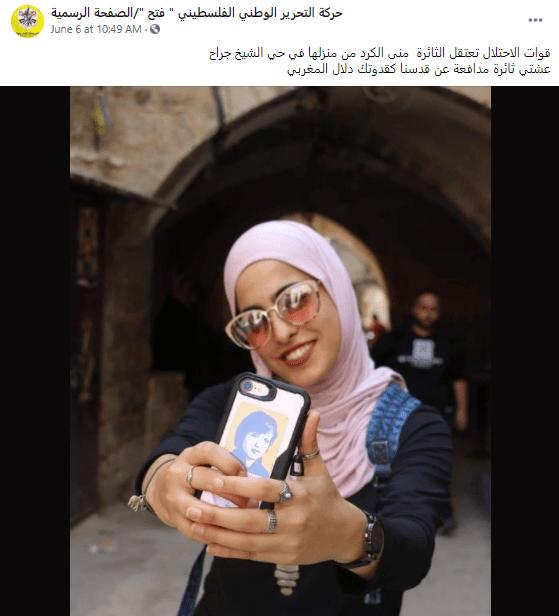 muna el kurd phone