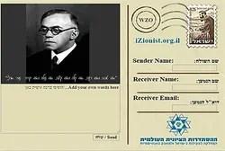 Zionist Postcard - Zev Jabotinsky