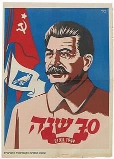 Товарищ Сталин, вы большой друг еврейского народа! Плакат к 70-летию «вождя народов»