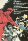 Советский плакат времен Польского похода РККА, 1939 г.