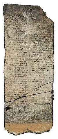 """Фотография Wikipedia: Стела """"Откровение Гавриэля"""""""