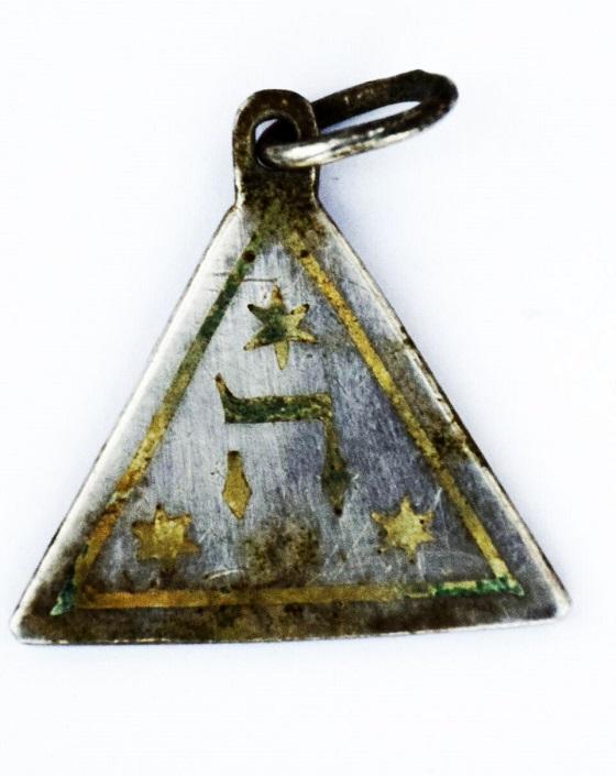 Вторая сторона кулона: еврейская буква «ה» (h) и три звезды Давида.