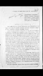 Документы о Тетиевских погромах свидетельствуют, что полицаи 1942 года были сущими детьми по сравнению со своими предками
