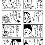 漫画日記『函館は夢が叶う街』