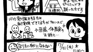 【笑う心の勉強会】7/21(木),8/27(土)自己実現の心理学