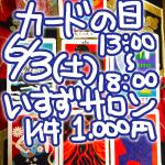 【カードの日】お気軽にどうぞ!