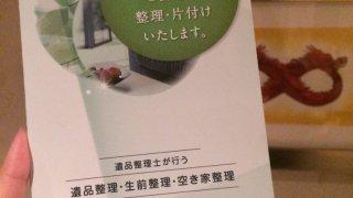 道南の空家整理・遺品整理は、七飯町の『こころ屋』