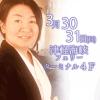 3/30~31ミラクルハートデイ