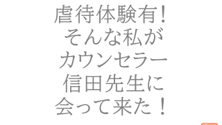 虐待経験者の占い師が信田さよ子先生講演会に行ってきた
