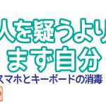 ウィルスばい菌【ソワカ】!