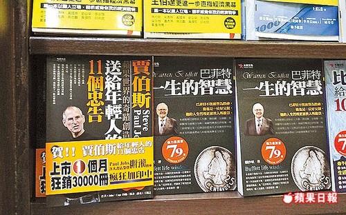 6058510039 feae7417df In Taiwan è in vendita una falsa Biografia di Steve Jobs