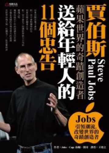 6058510223 d697760b21 In Taiwan è in vendita una falsa Biografia di Steve Jobs