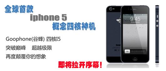 clone nouvel iphone 5 iPhone 5, il tarocco cinese si chiama Goophone i5 e ha Android. Ma può essere unipotesi veritiera del futuro iDesign?