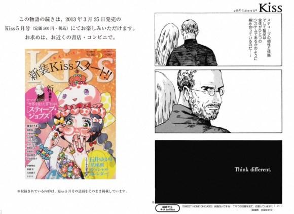 Steve Jobs Manga 580x422 In Giappone la biografia ufficiale di Steve Jobs diventa un manga