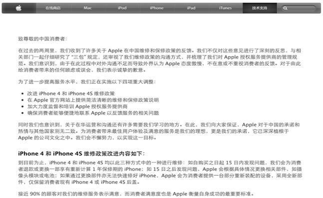w680 Tim Cook pubblica una lettera aperta per scusarsi con i consumer cinesi discriminati