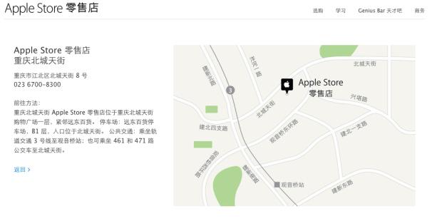 cinaapple 620x310 LAzienda di Cupertino porterà ad 11 gli Apple Store ufficiali in Cina. Il 26 Luglio sarà inaugurato un nuovo Store