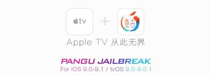 schermata 2016 03 23 alle 14.40.07 Pangu rilascia il jailbreak per Apple TV 4