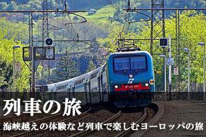 列車の旅画像
