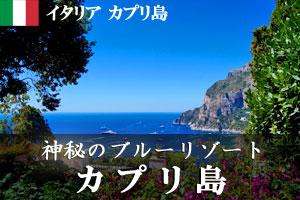 カプリ島画像