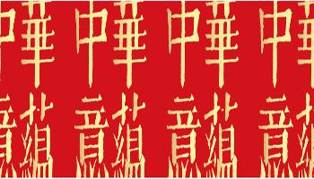 Risonanza Cinese