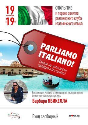 2018__sito Parliamo Italiano - www-iicmosca-esteri-it