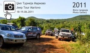 Видео – Џип Турнеја Мариово 2011