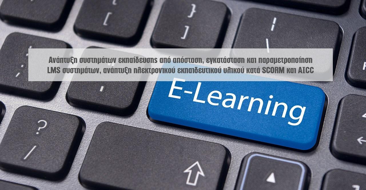 itbiz-e-learning