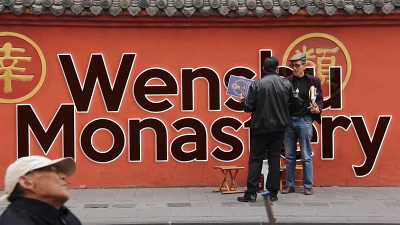 wenshu monastery chengdu china