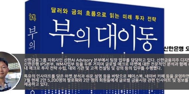 [인사이트]오건영 팀장 에세이 08/11/2020: 성장보다는 금리